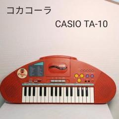 "Thumbnail of ""希少 動作品 コカコーラ カシオ TA-10 キーボード"""