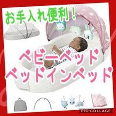 "Thumbnail of ""ベビーベッド ベッドインベッド 新生児 持ち運びベッド ピンク"""
