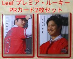 "Thumbnail of ""大谷翔平■2枚セット■2018 MLB Leaf プレミア・ルーキー PR1+2"""