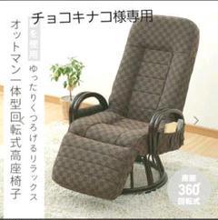 """Thumbnail of """"山善 籐オットマン付回転座椅子"""""""