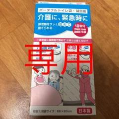 """Thumbnail of """"ポータブルトイレ袋+凝固剤"""""""