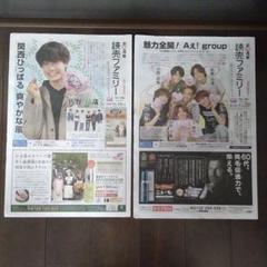 "Thumbnail of ""読売ファミリー 2021年5月19日号 8月4日11日号 Aえ!group"""