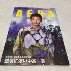 "Thumbnail of ""アエラ 21.3.8 NO11 増大号 草彅剛 AERA"""