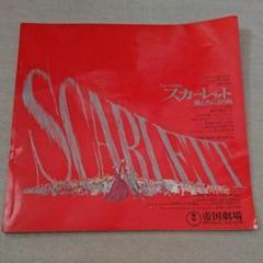 """Thumbnail of """"1970年 スカーレット パンフレット"""""""