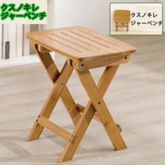 """Thumbnail of """"折り畳み式の腰掛けの携帯用の小さな板の腰掛けの楠の竹"""""""