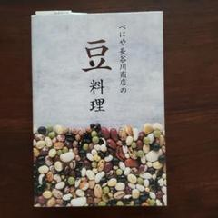 """Thumbnail of """"べにや長谷川商店の豆料理"""""""