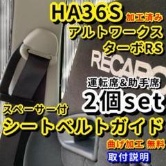 """Thumbnail of """"HA36S アルトワークス ターボRS 左右セット シートベルトガイド サポート"""""""