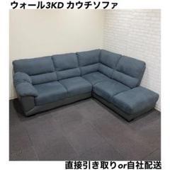 "Thumbnail of ""ニトリ ウォール 3KD ソファ コーナーソファ L字ソファ"""