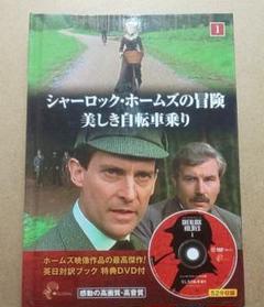 "Thumbnail of ""シャーロック・ホームズの冒険 美しき自転車乗り"""