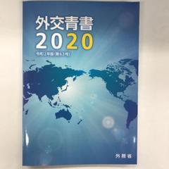 "Thumbnail of ""外交青書 2020 令和2年版(第63号)外務省"""