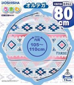 """Thumbnail of """"ドウシシャ オルテガ浮き輪 80cm"""""""