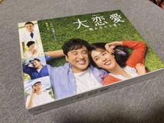 "Thumbnail of ""大恋愛~僕を忘れる君と Blu-ray BOX"""
