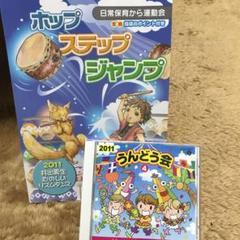 """Thumbnail of """"20☆井出真生 リズムダンス 保育 うんどう会CD"""""""