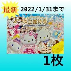 """Thumbnail of """"株主優待券 サンリオピューロランド ハーモニーランド  チケット g 1枚"""""""