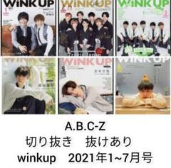 """Thumbnail of """"A.B.C-Z 切り抜き winkup 2021年6月号"""""""