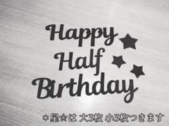 "Thumbnail of ""ハーフバースデー お誕生日 壁紙 飾り レターバナー"""