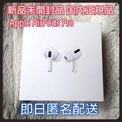 "Thumbnail of ""【新品未開封シュリンク付】APPLE MWP22J/A AirPods Pro"""
