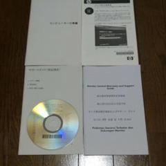 """Thumbnail of """"hp e9280jp 付属説明書、CD"""""""