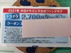 "Thumbnail of ""ドラチケクーポン 2700円分"""