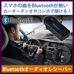 "Thumbnail of ""超簡単♪ミュージック レシーバー Bluetooth 大人気 簡単 接続"""