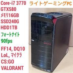 "Thumbnail of ""格安ライトゲーミングPC Core-i7 GTX580 SSD240 メモリ16"""