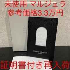 """Thumbnail of """"未使用 マルジェラ 黒 ブラック パスケース カードケース グレインレザー"""""""