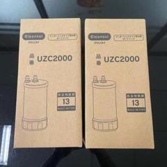 """Thumbnail of """"2本★新品 UZC2000 三菱ケミカルクリンスイビルトイン型カートリッジ"""""""