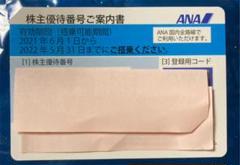 "Thumbnail of ""全日空ANA株主優待券(最新版)"""