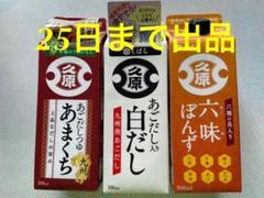 "Thumbnail of ""久原あごだしつゆ 3本セット ⭐️16日までお値下げ"""