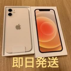 未使用品即納 iPhone 12 mini 64GB SIMフリー版