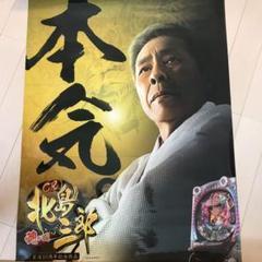 "Thumbnail of ""パチンコ 北島三郎 ポスター"""