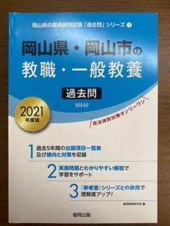 岡山 市 教員 採用 試験