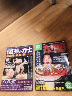 "Thumbnail of ""大相撲タブー事件史"""