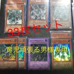 "Thumbnail of ""遊戯王  アンティーク・ギア・アルティメット・ゴーレム   デッキ"""