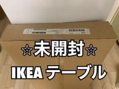 """Thumbnail of """"【IKEA】MUDDUS イケア ムッデゥス 折りたたみテーブル"""""""