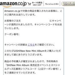 "Thumbnail of ""SHINee 個別オンラインMEET&GREET シリアルコード 1口"""