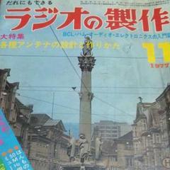"Thumbnail of ""ラジオの製作 1977年11月号  45年前の貴重なもの"""