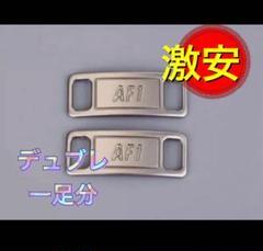 """Thumbnail of """"エアフォースワンAF1  靴紐バックルカラー シルバーデュブレ 一足分(2個)"""""""