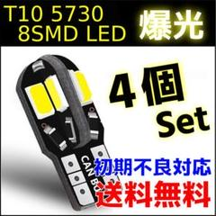 "Thumbnail of ""【新品・爆光】T10 LED 5730 8SMD ウェッジ球 4個セット"""