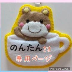"Thumbnail of ""フェルト名札☆"""