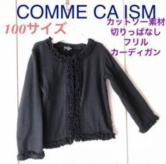 "Thumbnail of ""【100サイズ-30】 COMME CA ISM 黒カットソーカーディガン"""