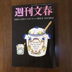 "Thumbnail of ""週刊文春 令和3年5月6日・13日ゴールデンウィーク特大号"""