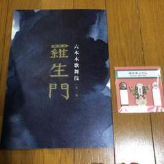"""Thumbnail of """"六本木歌舞伎 羅生門  新品 三宅健"""""""