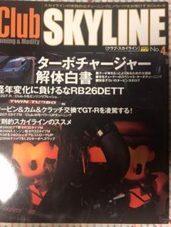 """Thumbnail of """"クラブ・スカイライン no.4"""""""