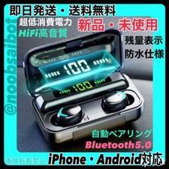 "Thumbnail of ""即日発送 送料無料 最新 ワイヤレスイヤホン Bluetooth 5.0"""