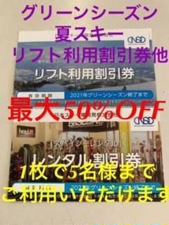 """Thumbnail of """"日本駐車場開発 日本スキー場開発 グリーンシーズン 夏スキーリフト利用割引券他"""""""