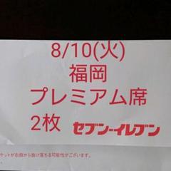 "Thumbnail of ""しまじろうコンサート  8/10福岡"""