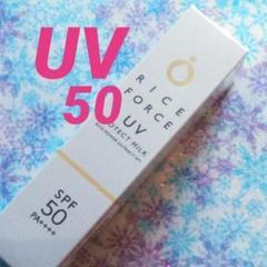"""Thumbnail of """"ライスフォース UVプロテクトミルク"""""""