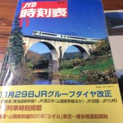 "Thumbnail of ""JTB時刻表1997年11月号&JR西日本福知山支社下敷き"""