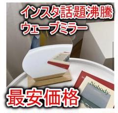 "Thumbnail of ""ウェーブミラー 鏡 インテリア 雑貨 変形ミラー 韓国 インスタ大人気"""